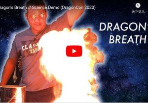 ドラゴンズブレス